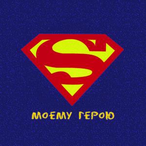 Обложка для инстакниги Супермэн