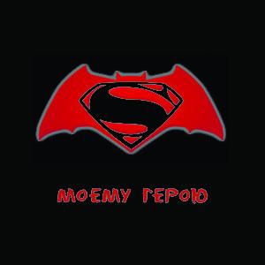 Обложка для инстакниги Супермэн и Бэтмен
