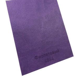 Кожа фиолетова
